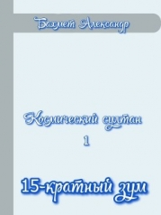 15-кратный зум (СИ)