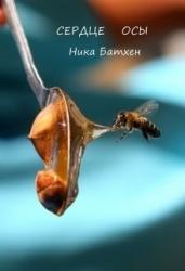 Сердце осы (СИ)
