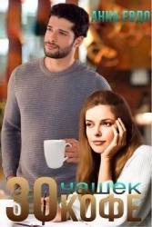30 чашек кофе (СИ)
