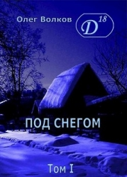 Под снегом. Том I (СИ)