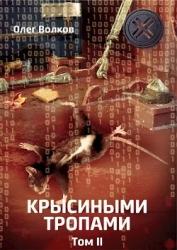 Крысиными тропами. Том II (СИ)