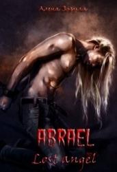 Абраэль. Потерянный ангел (СИ)