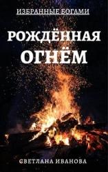 Рожденная Огнем (СИ)
