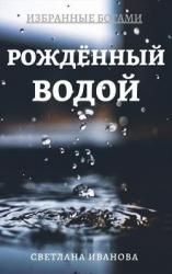 Рожденный Водой (СИ)