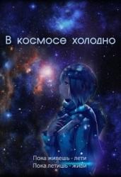 В космосе холодно (СИ)