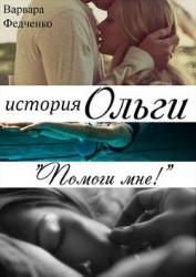 История Ольги (СИ)