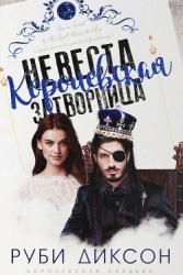 Королевская невеста-затворница (ЛП)