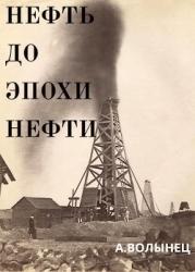 """Нефть до эпохи нефти. История """"чёрного золота"""" до начала XX века (СИ)"""