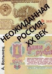 Неожиданная Россия. XX век (СИ)