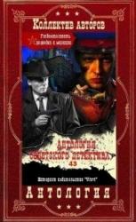 Антология советского детектива-43. Компиляция. Книги 1-20 (СИ)