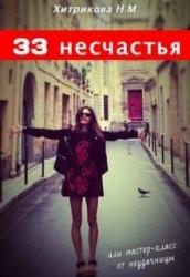 33 несчастья, или мастер-класс от неудачницы (СИ)