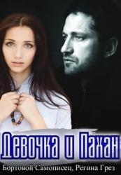 Девочка и Пахан (СИ)