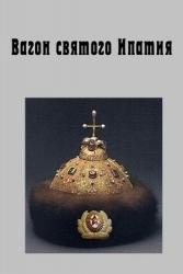 Вагон святого Ипатия (СИ)