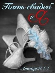Пять свадеб и Я (СИ)