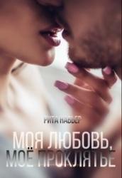 Моя любовь, моё проклятье (СИ)