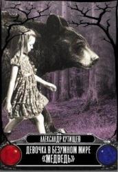 Девочка в безумном мире «Медведь» (СИ)