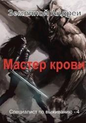 Мастер крови (СИ)