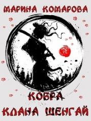 Кобра клана Шенгай (СИ)