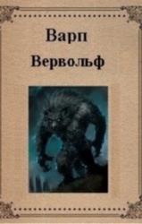 Вервольф (СИ)