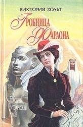 Гробница Фараона (СИ)