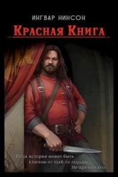 Красная Книга (СИ)