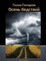 Осень бедствий (СИ)