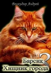 Барсик - Хищник города (СИ)