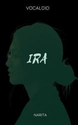 Ira (СИ)