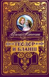 Теодор и Бланш