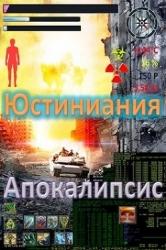 Апокалипсис (СИ)
