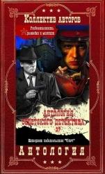 Антология советского детектива-37. Компиляция. Книги 1-15 (СИ)