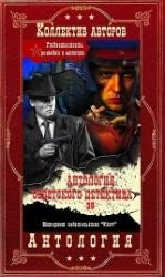 Антология советского детектива-38. Компиляция. Книги 1-20 (СИ)