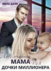 Неслучайная мама для дочки миллионера (СИ)