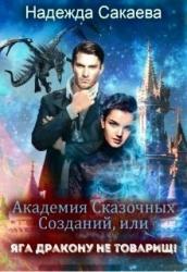 Академия Сказочных Созданий, или Яга дракону не товарищ! (СИ)
