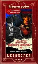 Антоллогия советского детектива-40. Компиляция. Книги 1-11 (СИ)