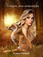 История лисы-метаморфа (СИ)