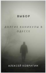 Выбор. Долгие каникулы в Одессе (СИ)