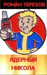 Ядерный Никола (СИ)