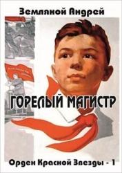 Горелый магистр (СИ)