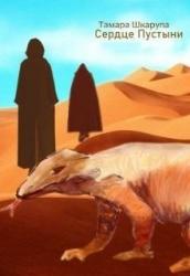 Сердце пустыни (СИ)
