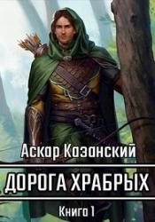 Дорога храбрых. Книга первая (СИ)