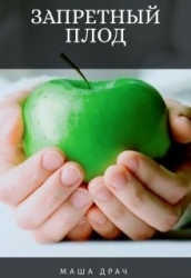 Запретный плод (СИ)