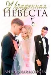 Украденная невеста (СИ)