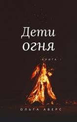 Дети огня (СИ)