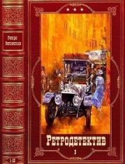 Ретро-Детектив-3. Компиляция. Книги 1-12 (СИ)