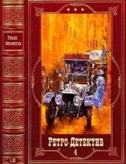 Ретро-Детектив-4. Компиляция. Книги 1-10 (СИ)
