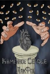 Каменное сердце (СИ)