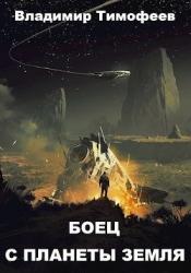 Боец с планеты Земля (СИ)