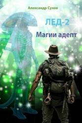 Магии адепт (СИ)