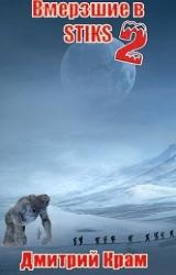 Вмерзшие в S-T-I-K-S 2. Клейменые холодом (СИ)